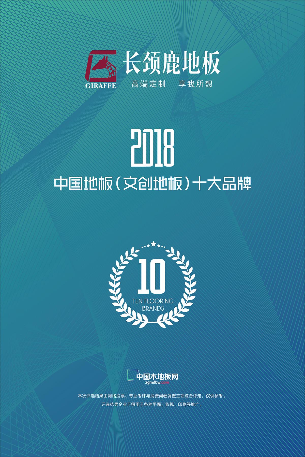 2018年中国地板(文创地板)十大品牌