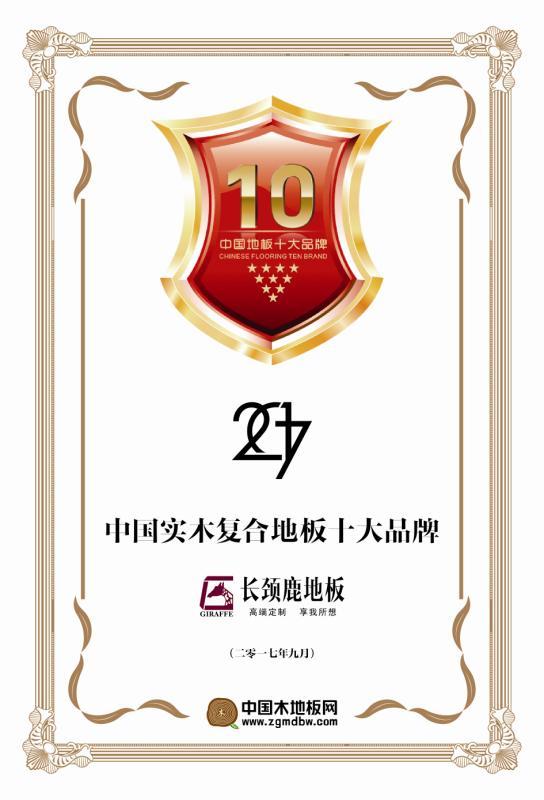 2017年中国实木复合地板十大品牌