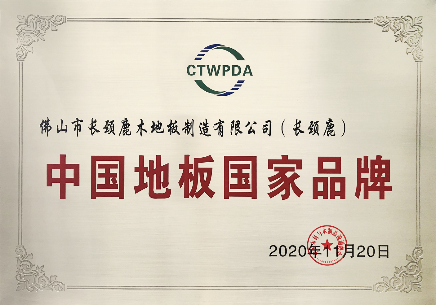 2020年中国地板国家品牌