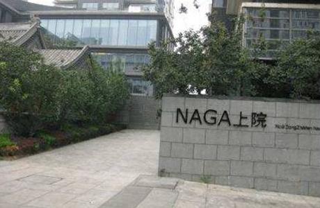 北京NAGA上院