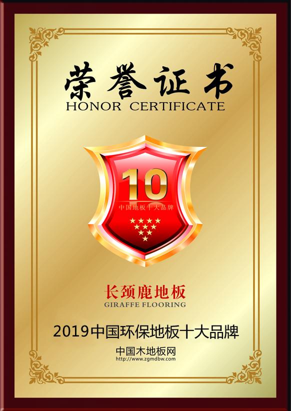 2019中国环保地板十大品牌
