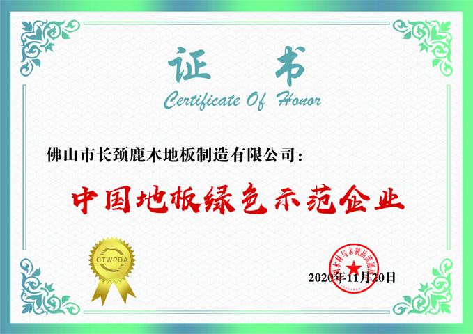 2020年中国地板绿色示范企业
